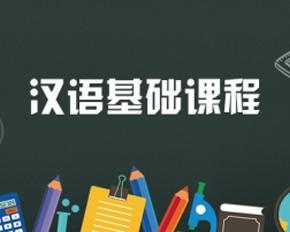 汉语基础课程