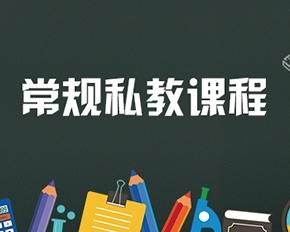 汉语常规私教课程