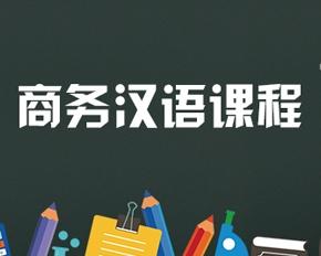 商务汉语课程
