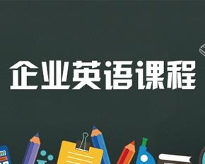 企业英语课程