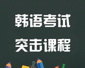韩语考试突击课程